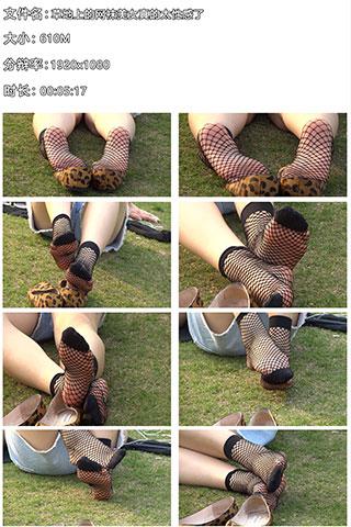 【视频】草地上的网袜美女真的太性感了